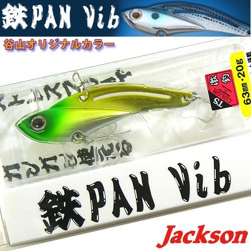 ジャクソン 鉄PAN Vib テッパンバイブ(20g) 谷山...