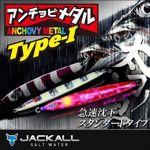 ●ジャッカル アンチョビメタル タイプ1 (100g) ...