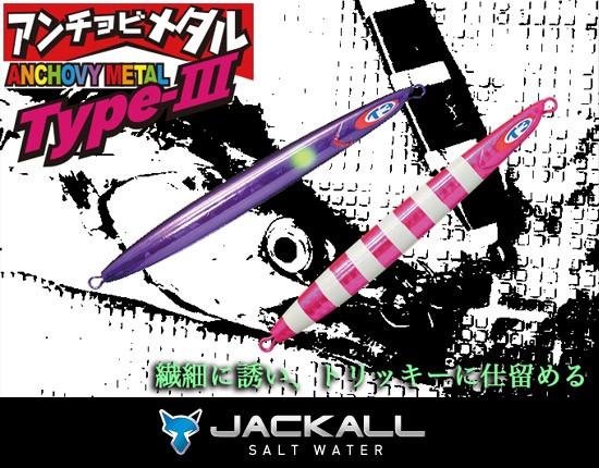 ●ジャッカル アンチョビメタル タイプ3 (80g) ...