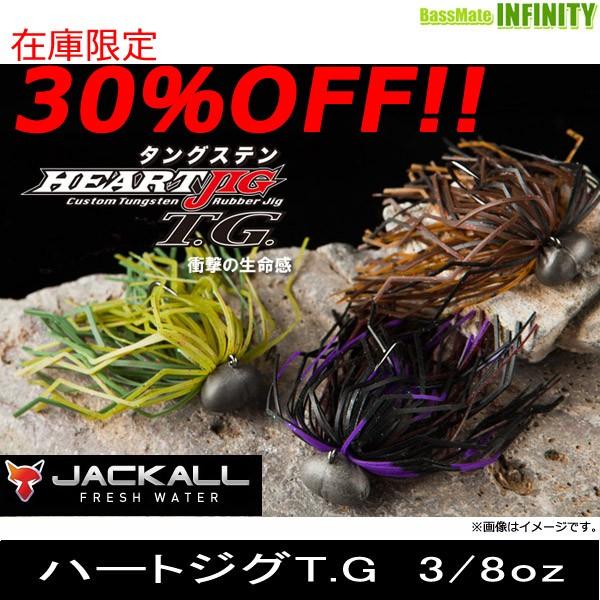 【在庫限定30%OFF】ジャッカル ハートジグT.G 3...