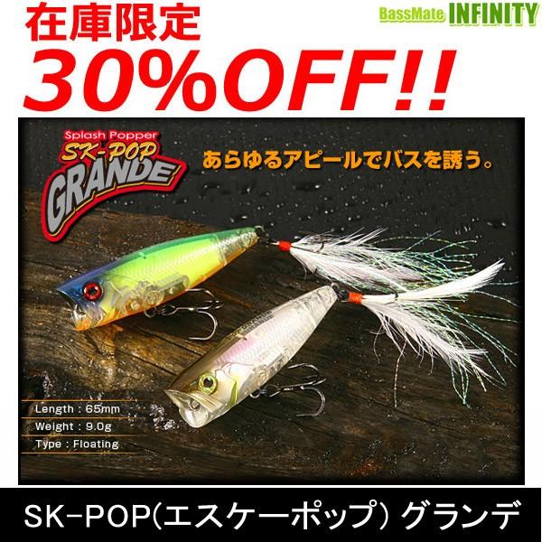 【在庫限定30%OFF】ジャッカル SK-POP(エスケー...