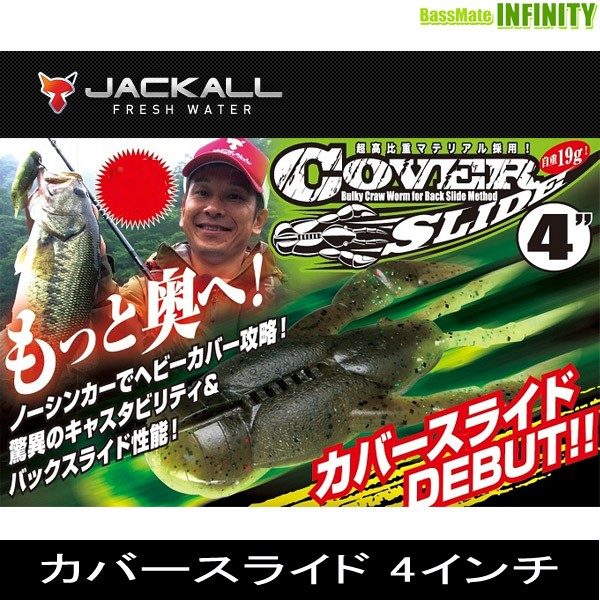 ●ジャッカル カバースライド 4インチ 【メール...