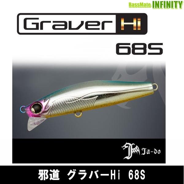 ●バレーヒル 邪道 グラバーHi 68S 【メール便配...
