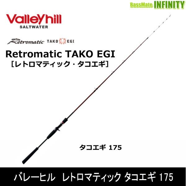 ●バレーヒル レトロマティック タコエギ 175