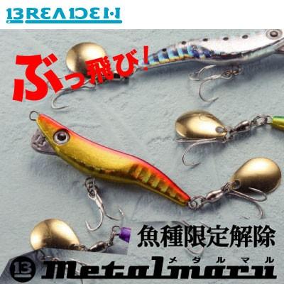 ブリーデン BREADEN メタルマル (13g) 【メール...