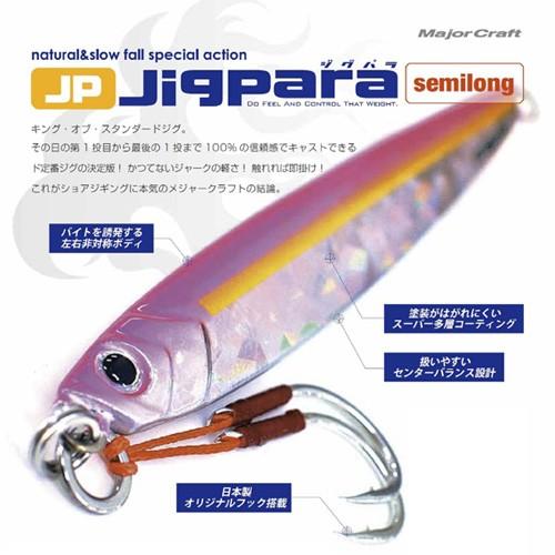 ●メジャークラフト ジグパラ セミロング JPSL 4...