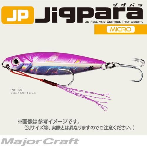 ●メジャークラフト ジグパラ マイクロ JPM 10g...