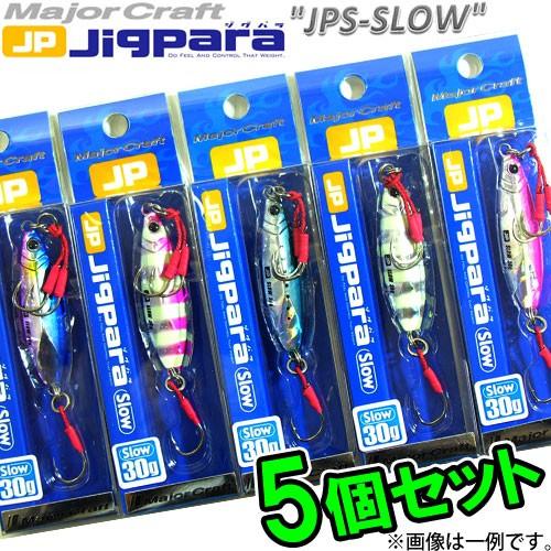 【20%OFF】●メジャークラフト ジグパラ スロー...