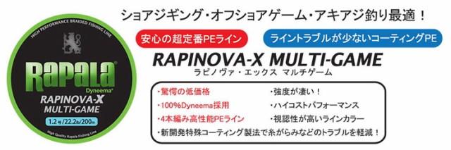 ●ラパラ RAPINOVA-X ラピノヴァ X マルチゲーム...