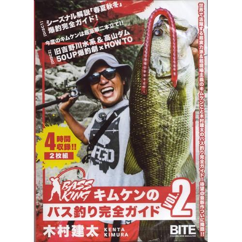 ●【DVD】キムケンのバス釣り完全ガイド VOL.2 木...