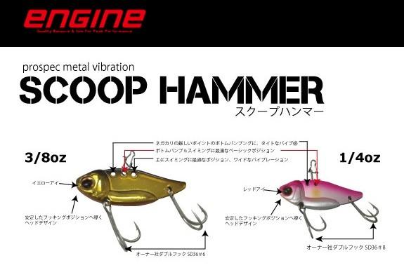 ●エンジン ENGINE スクープハンマー 1/4oz 【メ...