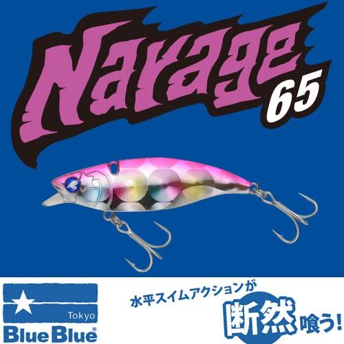 ●Blue Blue ブルーブルー ナレージ65 【メール...