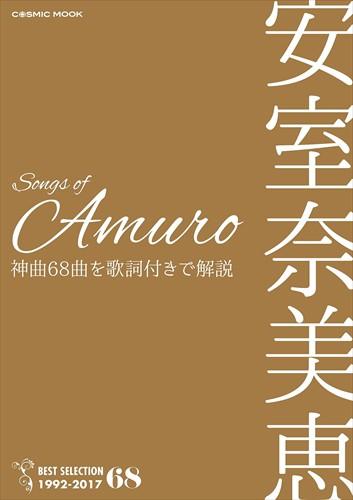 Songs of Amuro 安室奈美恵 /  【ムック】 458967...