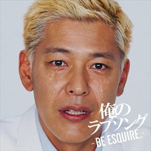 ☆【おまけ付】俺のラブソング mixed by DJ和 ...