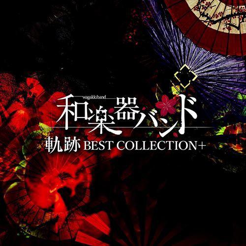 ☆【おまけ付】2017.11.29発売!軌跡 BEST COLLEC...