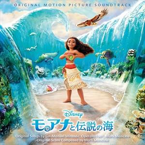 ☆【おまけ付】モアナと伝説の海 オリジナル・サ...