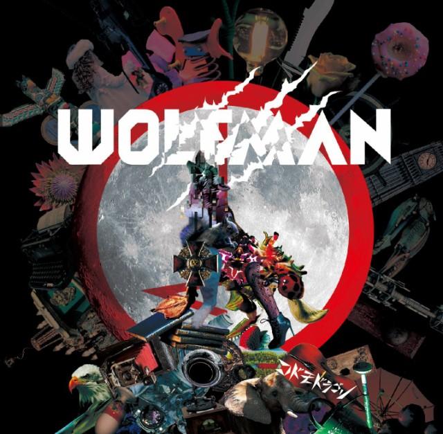 ☆【おまけ付】WOLFMAN B:通常盤 / コドモドラゴ...