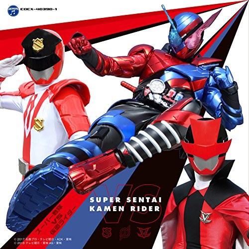 (おまけ付)2018.06.20発売 スーパー戦隊 VS 仮面...