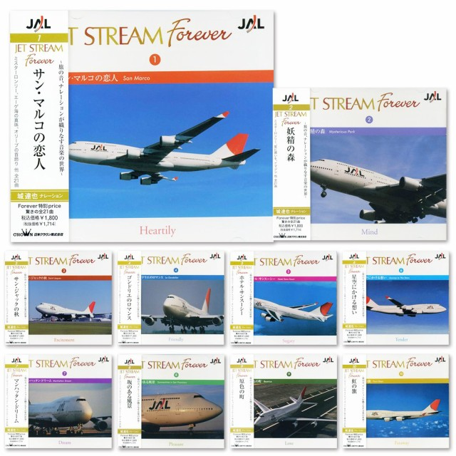 ジェット ストリーム JET STREAM FOREVER 【10枚...