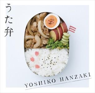 ☆【おまけ付】 うた弁 / 半崎美子 【CD】 CRCP-4...