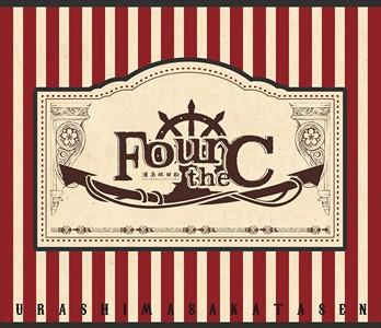 ☆【おまけ付】Four the C(初回限定盤A) / 浦島坂...