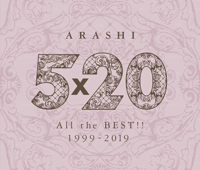 (おまけ付)2019.06.26発売 5×20 All the BEST!! ...