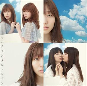 (おまけ付)2018.09.19発売 53rd Single「センチメ...