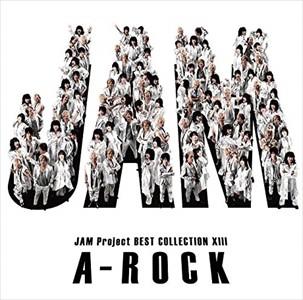 (おまけ付)2018.10.31発売 JAM Project BEST COLL...