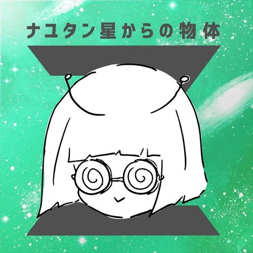 (おまけ付)2018.08.29発売 ナユタン星からの物体Z...