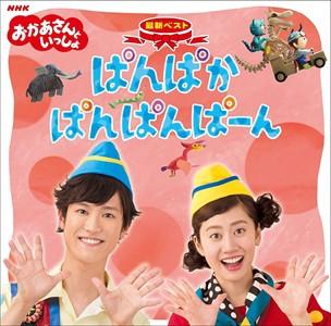 ☆【おまけ付】NHKおかあさんといっしょ 最新ベス...