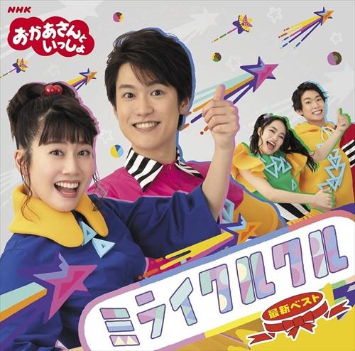 (おまけ付)(CD)NHK「おかあさんといっしょ」最...