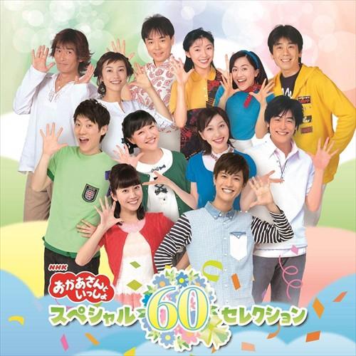 (おまけ付)2019.10.16発売 (CD)NHK「おかあさん...