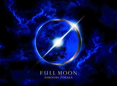 (おまけ付)2018.08.08発売 FULL MOON(初回生産限...