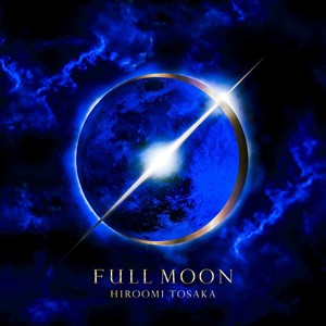 (おまけ付)2018.08.08発売 FULL MOON / HIROOMI T...