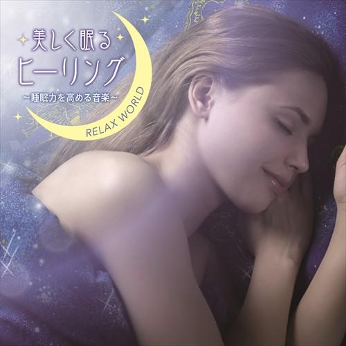 美しく眠るヒーリング 〜睡眠力を高める音楽〜 / ...