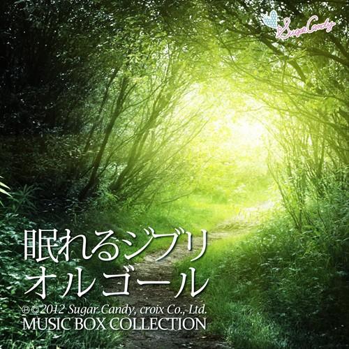眠れるジブリ・オルゴール / オムニバス 【CD】 S...