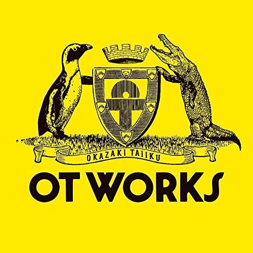(おまけ付)2018.04.25発売 OT WORKS(通常盤) / 岡...