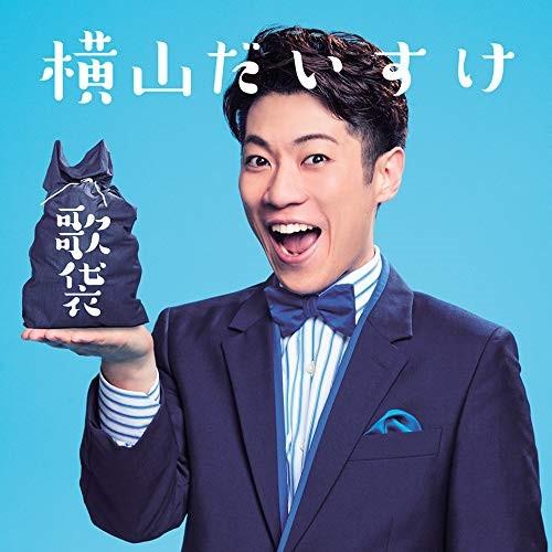 (おまけ付)2019.07.24発売 歌袋(初回生産限定盤) ...