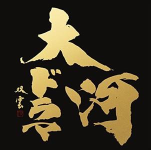 ☆【おまけ付】最新版 NHK大河ドラマ テーマ音楽...