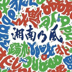 ☆【おまけ付】2017.06.21発売!踊れ (初回生産限...
