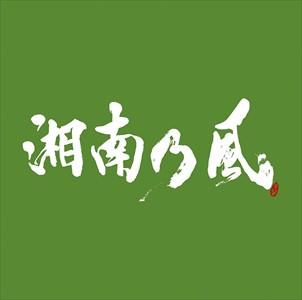 (おまけ付)2018.06.13発売 湘南乃風 ~一五一会~ (...