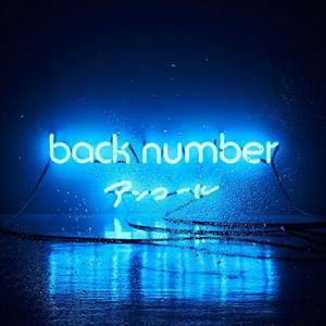 (おまけ付】アンコール(通常盤) / back number バ...