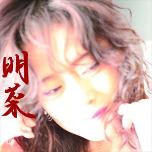 ☆【おまけ付】2017.11.08発売!明菜(通常盤) / ...