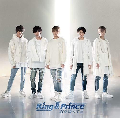 (おまけ付)君を待ってる(初回限定盤A) / King & P...