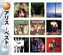 アリス -ベスト- (2CD)WCD-608