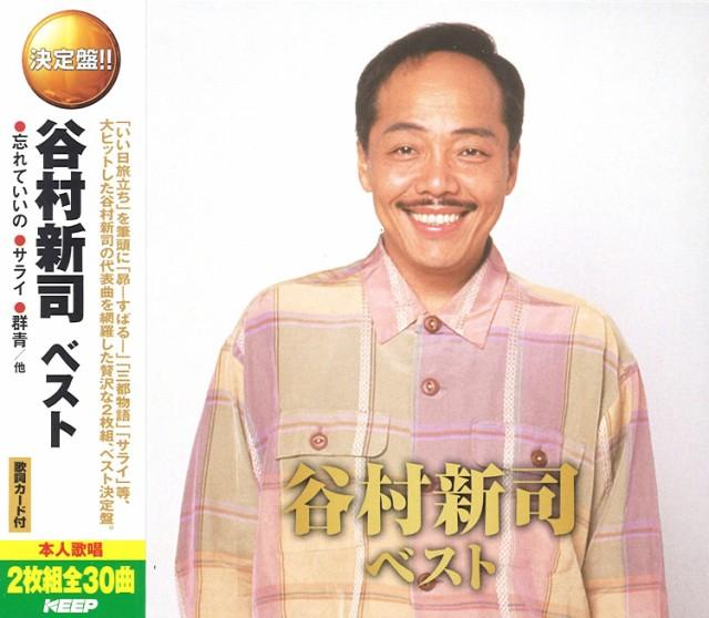 谷村新司 ベスト (2枚組CD)WCD-692-KEEP