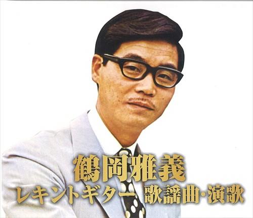 鶴岡雅義レキントギター 歌謡曲・演歌 (CD2枚組) ...