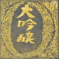 (おまけ付)大吟醸 / 中島みゆき (CD)YCCW-34-SK