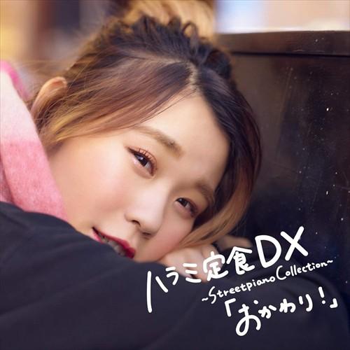 (おまけ付)ハラミ定食 DX 〜Streetpiano Collecti...