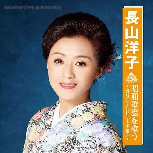 長山洋子 昭和歌謡を歌う (CD) BHST-241-SS